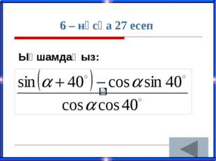 Үйге тапсырма: п.22, №346 есеп және тригонометрияның шығу тарихы туралы рефер
