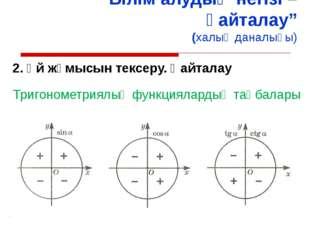 """Тригонометриялық функциялардың таңбалары """"Білім алудың негізі – қайталау"""" (ха"""