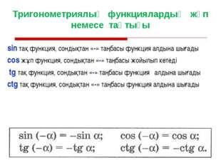 Тригонометриялық функциялардың жұп немесе тақтығы sin тақ функция, сондықтан