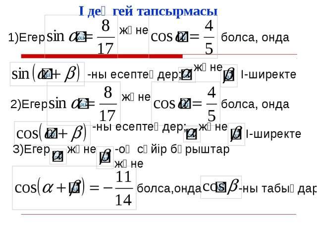 І деңгей тапсырмасы 1)Егер және болса, онда -ны есептеңдер; 2)Егер және болса...