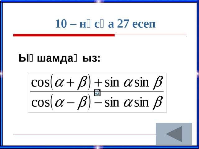 Тригонометрия тарауында не үйрендік? Тригонометрия- лық функция- лардың таңба...