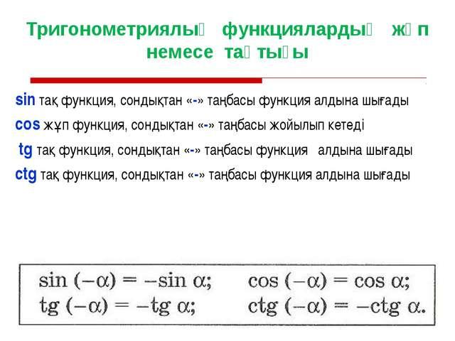 Тригонометриялық функциялардың жұп немесе тақтығы sin тақ функция, сондықтан...