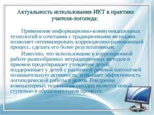 Актуальность использования ИКТ в практике учителя-логопеда: Применение инфо