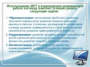 Использование ИКТ в коррекционно-развивающей работе логопеда помогает успешно