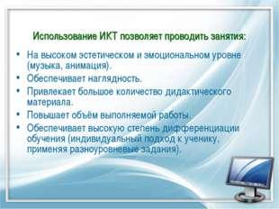 Использование ИКТ позволяет проводить занятия: На высоком эстетическом и эмоц