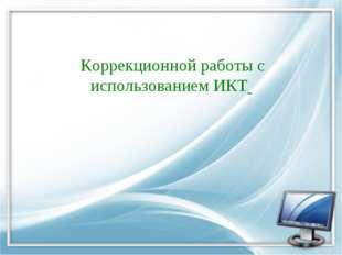 Коррекционной работы с использованием ИКТ