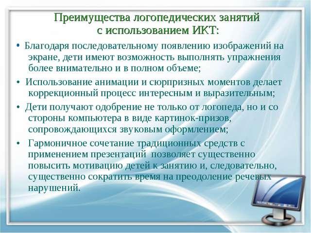 Преимущества логопедических занятий с использованием ИКТ: • Благодаря последо...