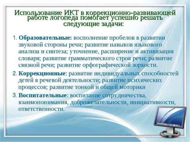Использование ИКТ в коррекционно-развивающей работе логопеда помогает успешно...