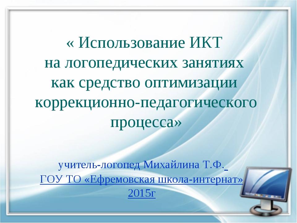 « Использование ИКТ на логопедических занятиях как средство оптимизации корре...