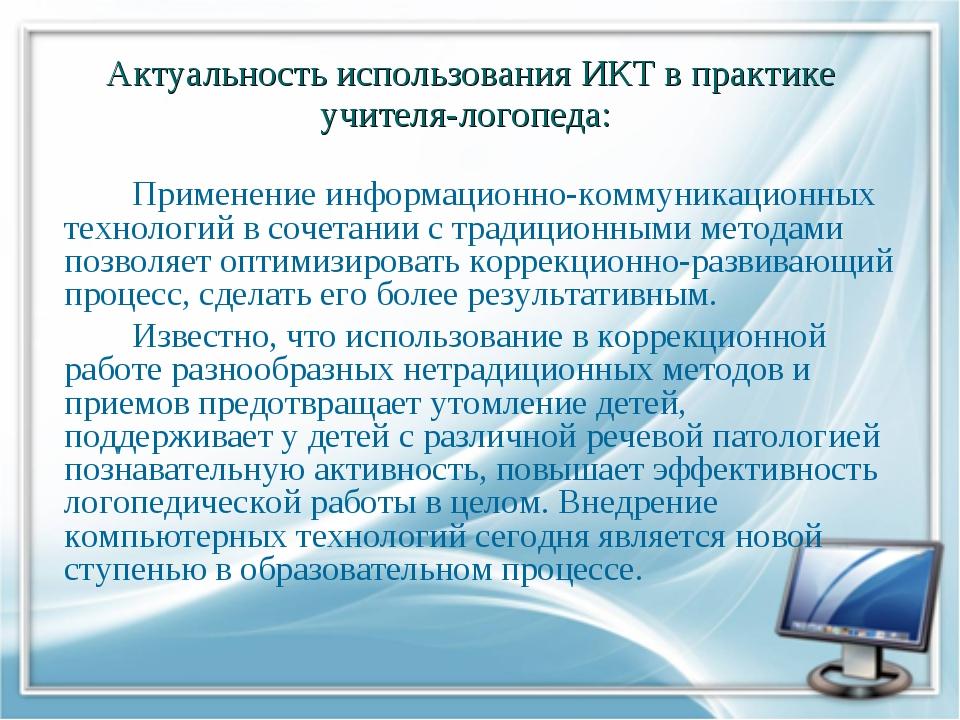 Актуальность использования ИКТ в практике учителя-логопеда: Применение инфо...
