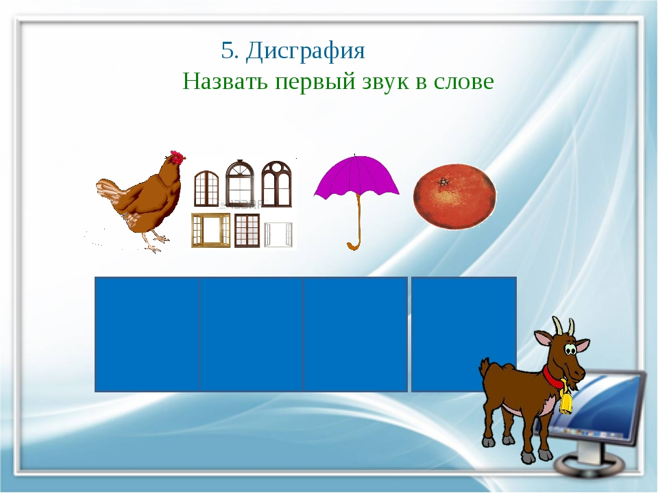 5. Дисграфия Назвать первый звук в слове  коза