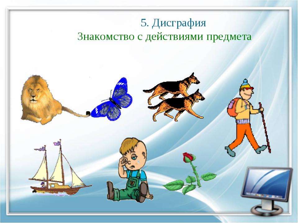 5. Дисграфия Знакомство с действиями предмета