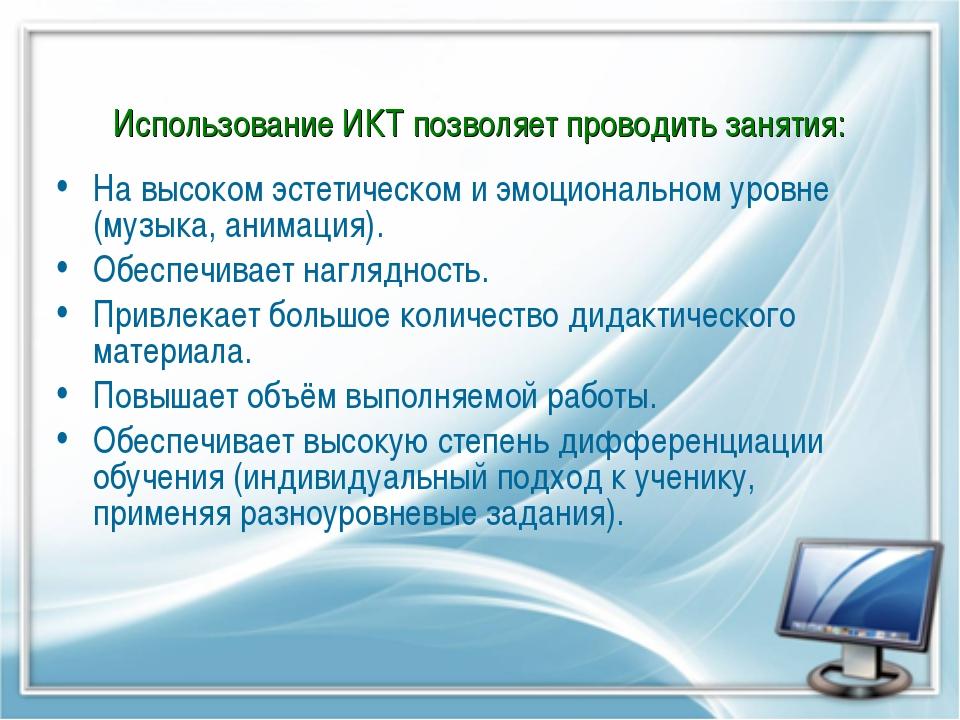 Использование ИКТ позволяет проводить занятия: На высоком эстетическом и эмоц...