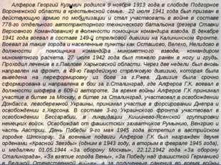 Алферов Георгий Кузьмич родился 9 ноября 1913 года в слободе Подгорное Ворон