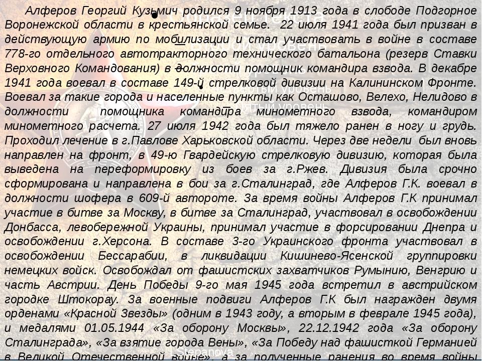 Алферов Георгий Кузьмич родился 9 ноября 1913 года в слободе Подгорное Ворон...