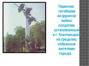Памятник погибшим на фронтах войны солдатам, установленный в г. Кисловодске н