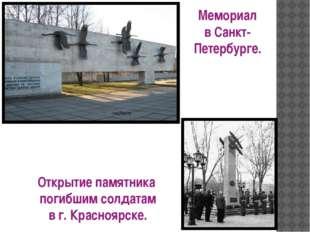 Открытие памятника погибшим солдатам в г. Красноярске. Мемориал в Санкт- Пете
