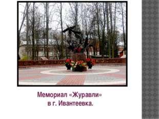 Мемориал «Журавли» в г. Ивантеевка.