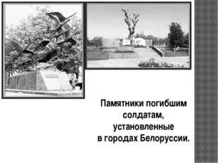 Памятники погибшим солдатам, установленные в городах Белоруссии.