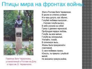 Птицы мира на фронтах войны. Жил в Ростове Витя Черевичкин. В школе он отличн