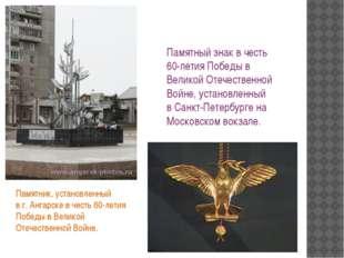 Памятник, установленный в г. Ангарске в честь 60-летия Победы в Великой Отече