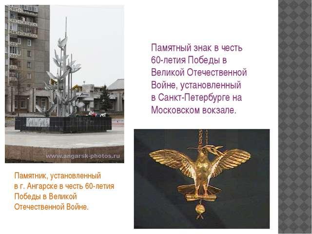 Памятник, установленный в г. Ангарске в честь 60-летия Победы в Великой Отече...