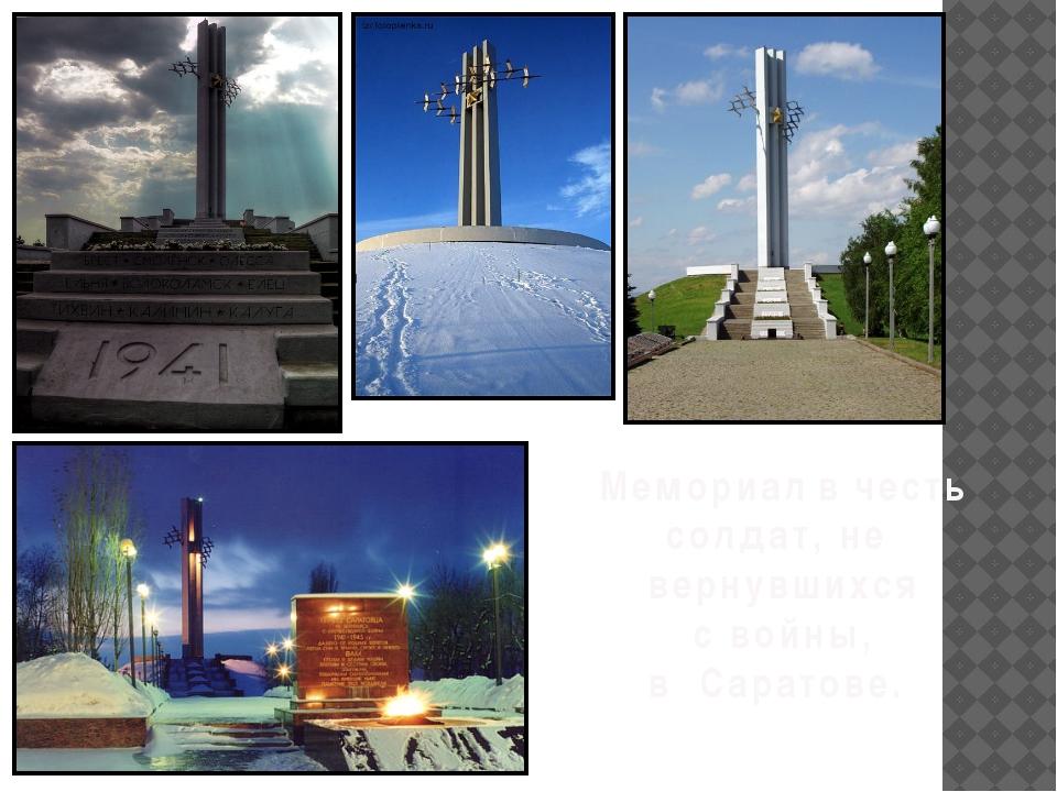 Мемориал в честь солдат, не вернувшихся с войны, в Саратове.