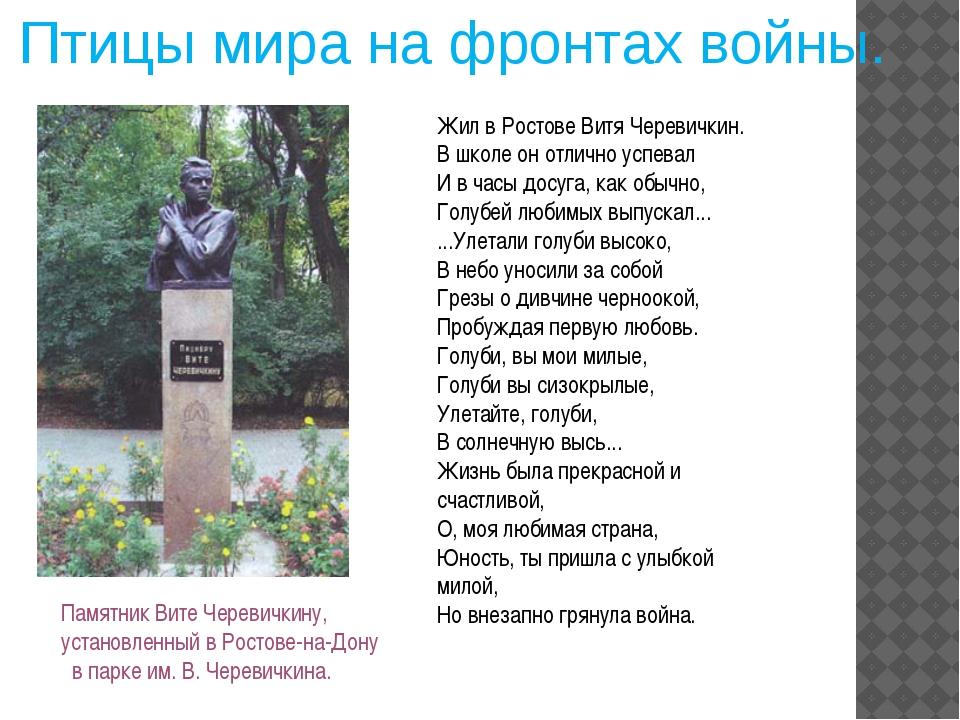 Птицы мира на фронтах войны. Жил в Ростове Витя Черевичкин. В школе он отличн...