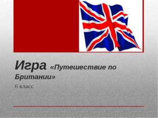 Игра «Путешествие по Британии» 6 класс