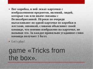 game «Tricks from the box». Вот коробка, в ней лежат карточки с изображениями