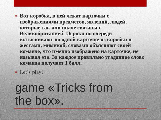 game «Tricks from the box». Вот коробка, в ней лежат карточки с изображениями...