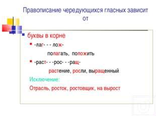 Правописание чередующихся гласных зависит от буквы в корне -лаг- - - лож- пол