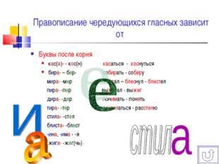 Правописание чередующихся гласных зависит от Буквы после корня кас(а)- - кос(