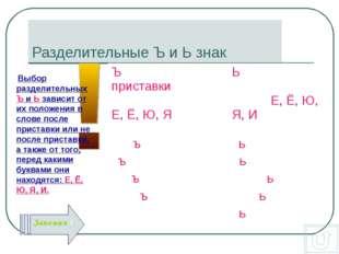 Разделительные Ъ и Ь знак Выбор разделительных Ъ и Ь зависит от их положения