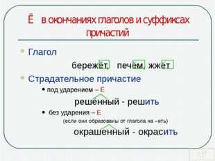 Ё в окончаниях глаголов и суффиксах причастий Глагол бережёт, печём, жжёт Стр