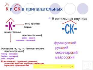 К и СК в прилагательных есть краткая форма  (качественное прилагательное) р
