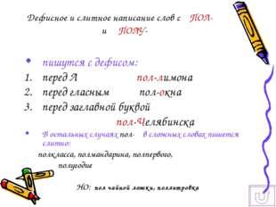 Дефисное и слитное написание слов с ПОЛ- и ПОЛУ- пишутся с дефисом: перед Л п