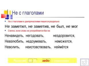 Не с глаголами Не с глаголами и деепричастиями пишется раздельно Не заметил,