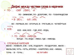 Дефис между частями слова в наречиях ПО- … -ОМУ (-ЕМУ), -И В- (ВО-)… -ЫХ (-ИХ