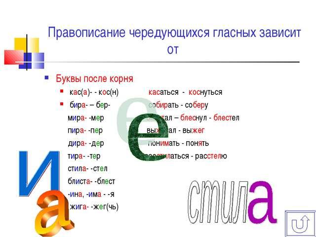 Правописание чередующихся гласных зависит от Буквы после корня кас(а)- - кос(...