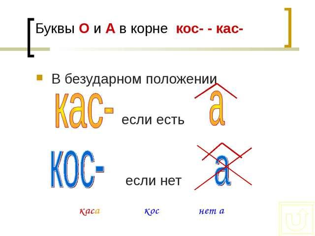 Буквы О и А в корне кос- - кас- В безударном положении если есть если нет При...