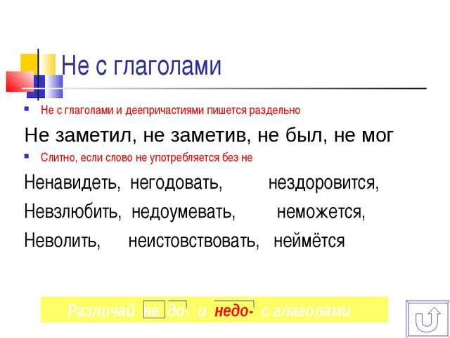 Не с глаголами Не с глаголами и деепричастиями пишется раздельно Не заметил,...