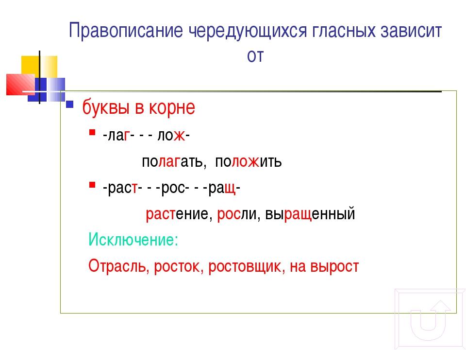 Правописание чередующихся гласных зависит от буквы в корне -лаг- - - лож- пол...