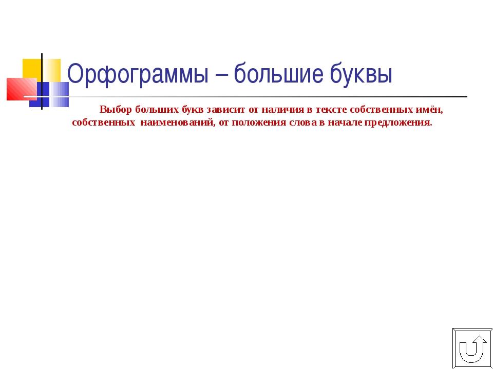 Орфограммы – большие буквы Выбор больших букв зависит от наличия в тексте соб...