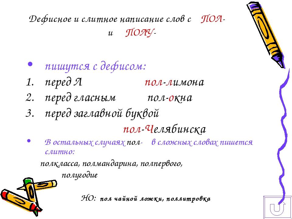 Дефисное и слитное написание слов с ПОЛ- и ПОЛУ- пишутся с дефисом: перед Л п...
