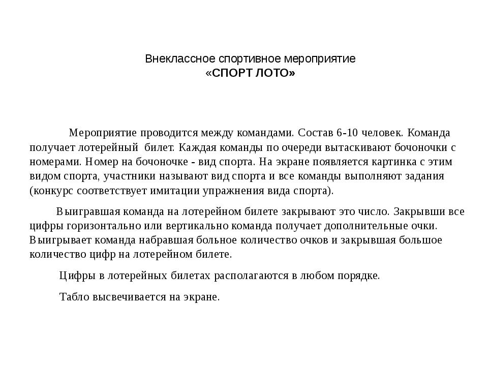 Внеклассное спортивное мероприятие «СПОРТ ЛОТО» Мероприятие проводится между...