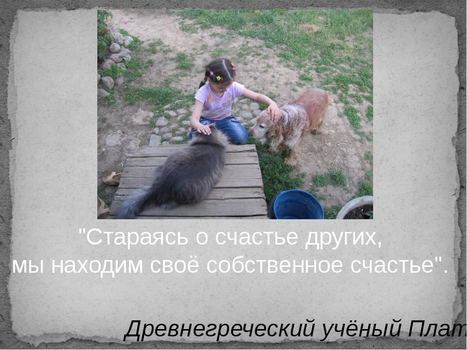 """""""Стараясь о счастье других, мы находим своё собственное счастье"""". Древнегрече..."""