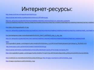 Интернет-ресурсы: http://www.zoofirma.ru/images/knigi/0999/66.jpg https://upl