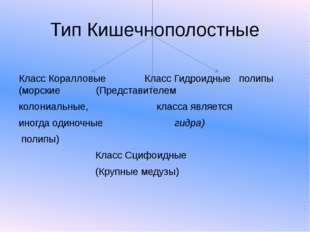 Тип Кишечнополостные Класс Коралловые Класс Гидроидные полипы (морские (Предс