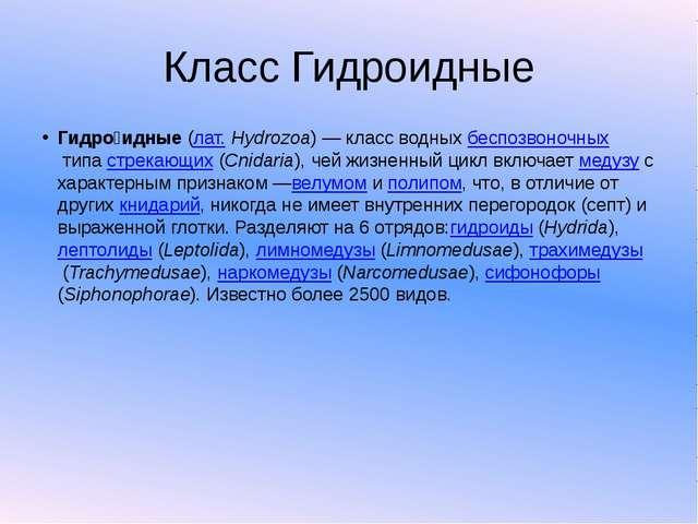 Класс Гидроидные Гидро́идные(лат.Hydrozoa)— класс водныхбеспозвоночныхти...